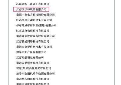 江蘇國沃紡織旗下酒店布草woge品牌順利通過江蘇省三星級上云企業評定工作